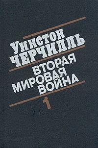 http://i.livelib.ru/boocover/1000197467/l/013e/Uinston_Cherchill__Uinston_Cherchill._Vtoraya_mirovaya_vojna._V_shesti_tomah._Kn.jpg