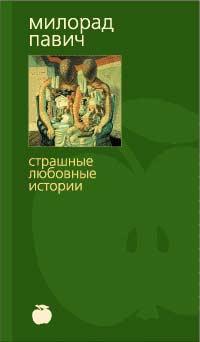 Милорад Павич - Страшные любовные истории