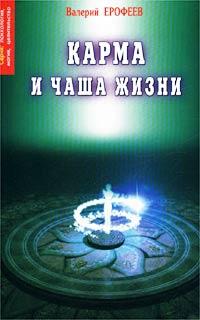 Валерий Ерофеев - Карма и чаша жизни