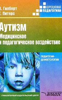 К. Гилберт, Т. Питерс — Аутизм. Медицинское и педагогическое воздействие. Книга для педагогов-дефектологов