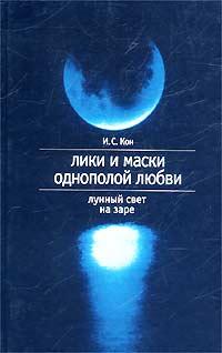 И. С. Кон - Лики и маски однополой любви. Лунный свет на заре