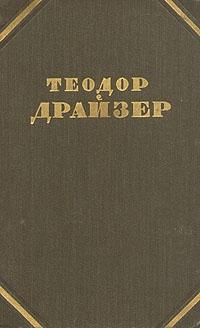 Т. Драйзер — Теодор Драйзер. Собрание сочинений в двенадцати томах. Том 5