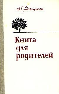 А. С. Макаренко - Книга для родителей