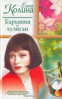 Елена Колина - Барышня и хулиган