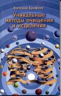Валерий Ерофеев - Уникальные методы очищения и исцеления