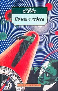 Даниил Хармс - Полет в небеса