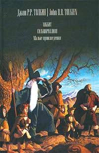 Джон Р. Р. Толкин - Хоббит, или Туда и обратно. Сильмариллион. Малые произведения