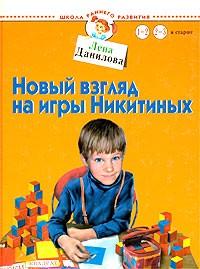 энциклопедия развивающих игр от 3 лет