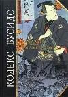 без автора - Кодекс Бусидо. Хагакурэ. Сокрытое в листве