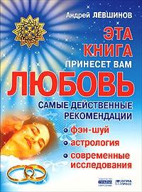Андрей Левшинов — Эта книга принесет вам любовь. Самые действенные рекомендации