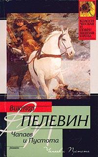 чапаев и пустота отзывы о книге - фото 3