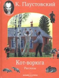 К. Паустовский - Кот-ворюга