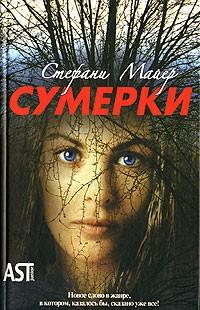 Стефани Майер — Сумерки
