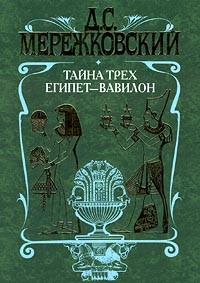 Мережковский тайна трех