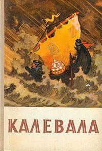 28 февраля-День Калевала __Kalevala._Karelofinskij_epos