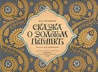 А. С. Пушкин - Сказка о золотом петушке