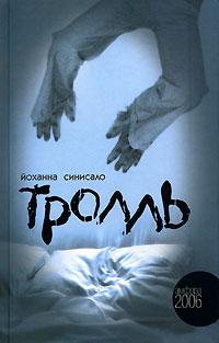 АЙоханна Синисало - Тролль [Фантастика, Фэнтези, 2006, RTF, RUS]