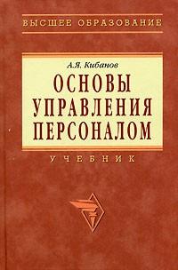 Учебник кибанова управление персоналом