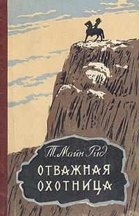 Т. Майн Рид — Отважная охотница
