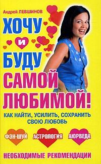 Андрей Левшинов - Хочу и буду самой любимой!