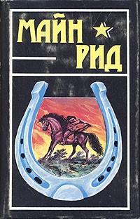 Майн Рид - Майн Рид. Собрание сочинений в шести томах. Том 6