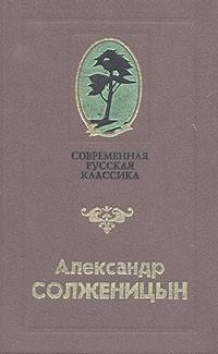 Александр Солженицын — Матренин двор. Сборник