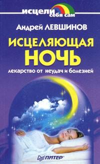 Андрей Левшинов - Исцеляющая ночь