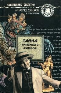 http://j.livelib.ru/boocover/1000207962/l/013e/Alfred_Hichkok__Tajna_plyashuschego_dyavola.jpg