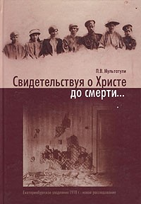 П. В. Мультатули - Свидетельствуя о Христе до смерти...