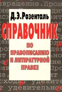 D._E._Rozental__Spravochnik_po_pravopisa