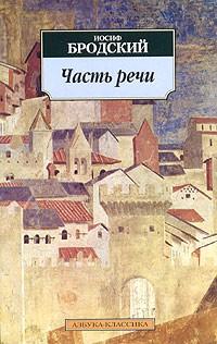 Иосиф Бродский - Часть речи