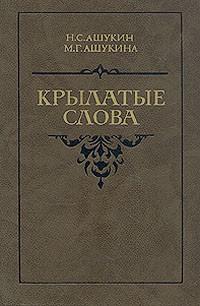 Н. С. Ашукин, М. Г. Ашукина — Крылатые слова