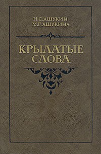 Н. С. Ашукин, М. Г. Ашукина - Крылатые слова