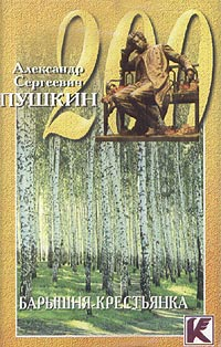 А. С. Пушкин — Барышня-крестьянка (аудиокнига)