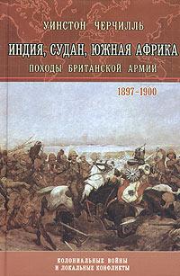 http://j.livelib.ru/boocover/1000209614/l/eb4e/Uinston_Cherchill__Indiya_Sudan_Yuzhnaya_Afrika._Pohody_Britanskoj_armii._189719.jpg