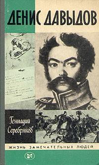 Геннадий Серебряков - Денис Давыдов