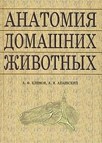 А. Ф. Климов, А. И. Акаевский - Анатомия домашних животных