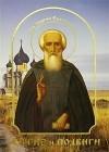 - Житие и подвиги преподобного Сергия Радонежского