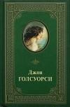 Джон Голсуорси - Джон Голсуорси. Избранные произведения. В 2 томах. Том 2
