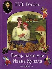 Н.В. Гоголь — Вечер накануне Ивана Купала