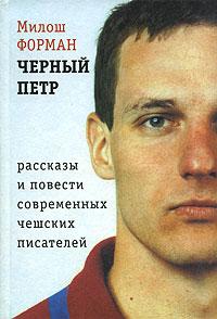 Антология — Черный Петр. Рассказы и повести современных чешских писателей