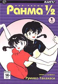 Румико Такахаси - Ранма 1/2. В 38 томах. Том 1
