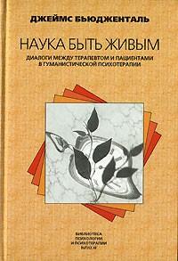 Dzhejms_Byudzhental__Nauka_byt_zhivym._D