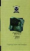 Чарльз де Линт - Городские легенды