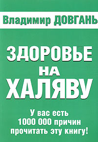 Владимир Довгань - Здоровье на халяву
