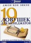Джон Вон Эйкен - 19 ловушек для менеджеров (аудиокнига CD)