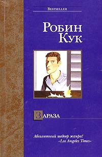 http://i.livelib.ru/boocover/1000214787/l/013e/Robin_Kuk__Zaraza.jpg