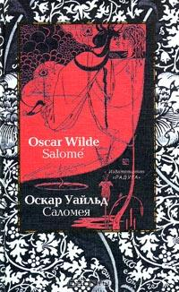 Оскар Уайльд - Саломея