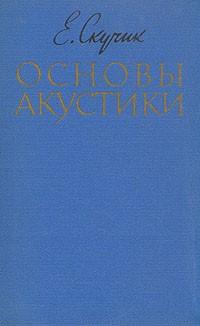Е. Скучик - Основы акустики. В двух томах.Том 2