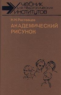 Н. Н. Ростовцев — Академический рисунок